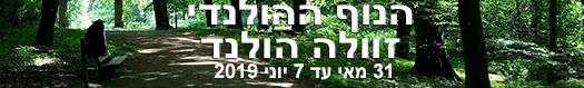 bannersZWOLL -hebrew